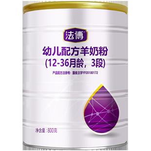 买5送1同品欢恩宝法博三段奶粉