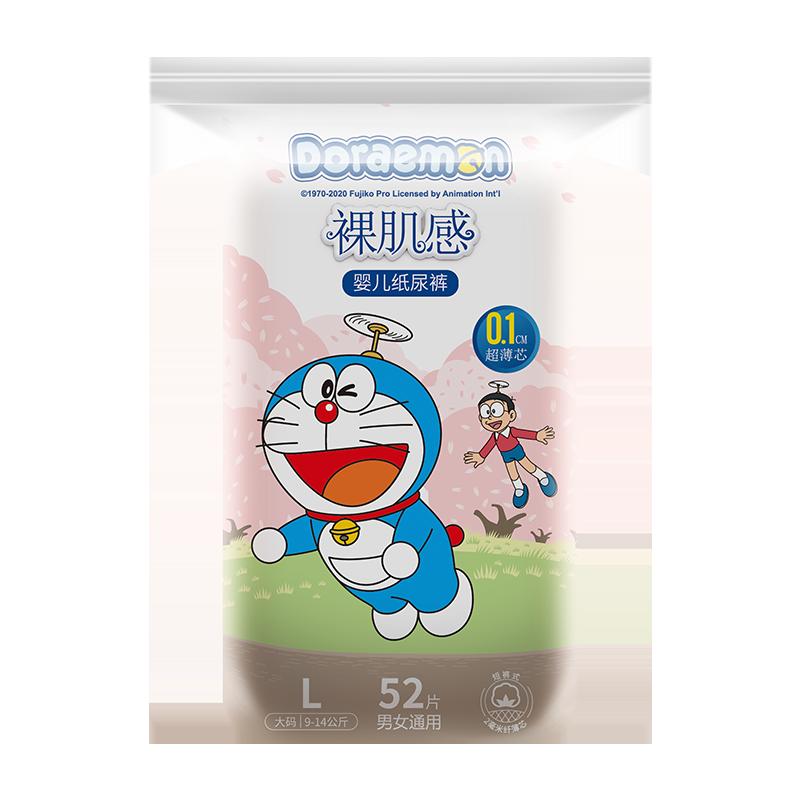 【猫超】舒氏宝贝裸肌感纸尿裤L52片
