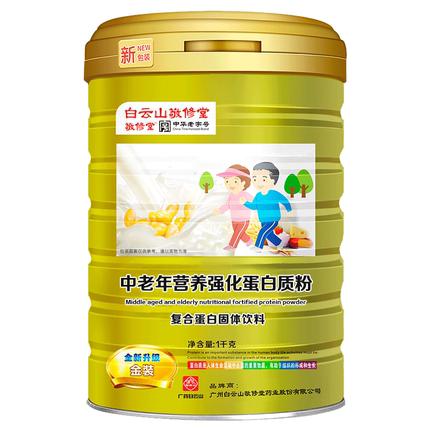 白云山敬修堂大豆分离乳清营养粉