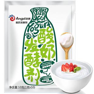安琪酸奶发酵剂套餐型家用老乳酸菌
