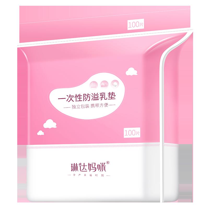 十月结晶旗下品牌防溢乳垫100片