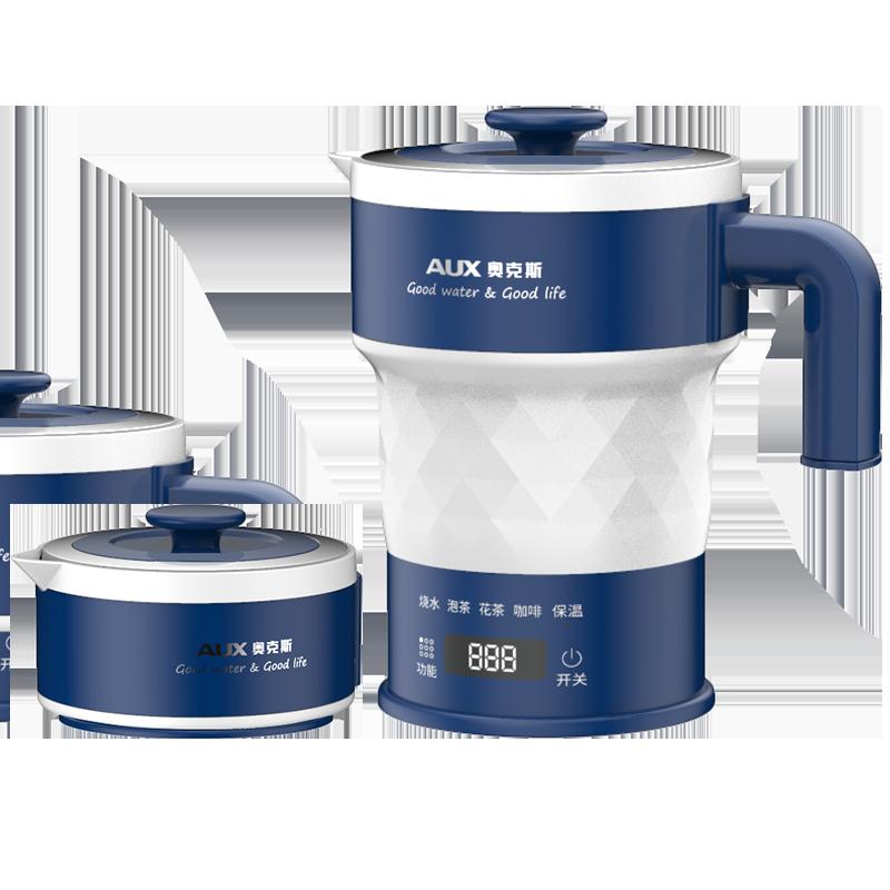 奥克斯折叠水壶便携式烧水壶旅行迷你家用自动断电热水壶小型保温