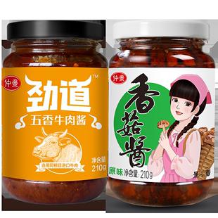 仲景下饭菜210gx2瓶不辣组合香菇酱可在爱乐优品网领取10元天猫优惠券