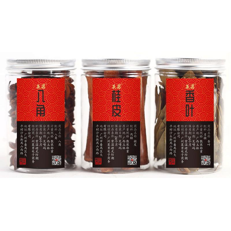 广西八角桂皮香叶组合香料调料大全干货香料罐装特级 散装