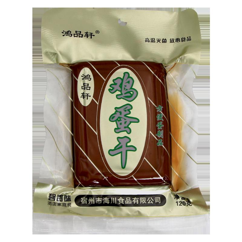 鸿品轩鸡蛋干120克5袋打开即食凉拌炒菜红烧火锅零食蛋制品酱香味