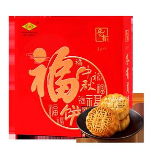 中秋广式散装水果小月饼