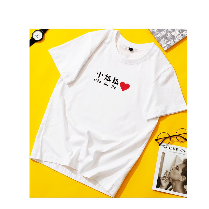 小哥哥小姐姐爱心夏宽松不一样的情侣装短袖男设计感白色小众T恤