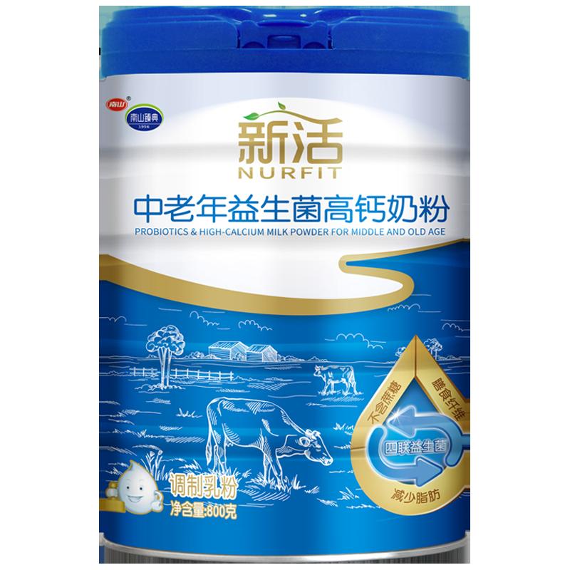 【新品】南山中老年奶粉高钙益生菌老人成人补钙无蔗糖800g*2罐装
