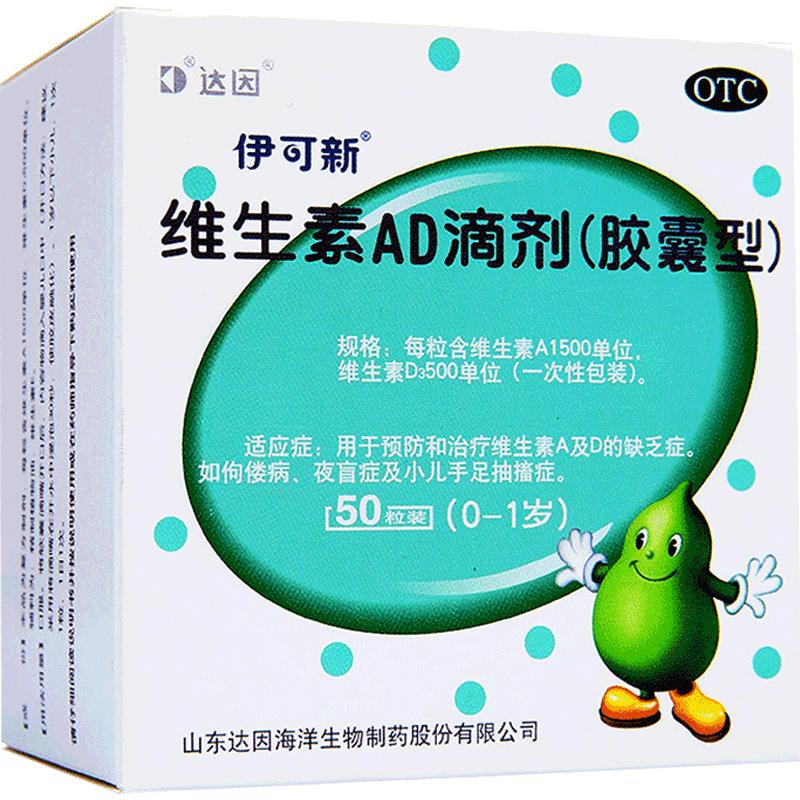 2盒】达因伊可新维生素AD滴剂(胶囊型)0-1岁50粒婴幼儿儿童抽筋