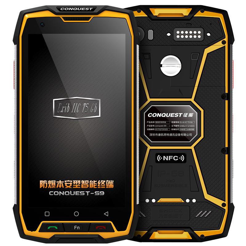 CONQUEST 征服S9防爆版二类本质安全型工业级T5石油化工燃气手机