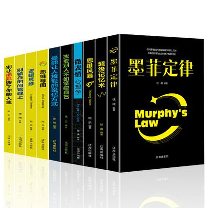 富人的逻辑十本书全10册正版的图书