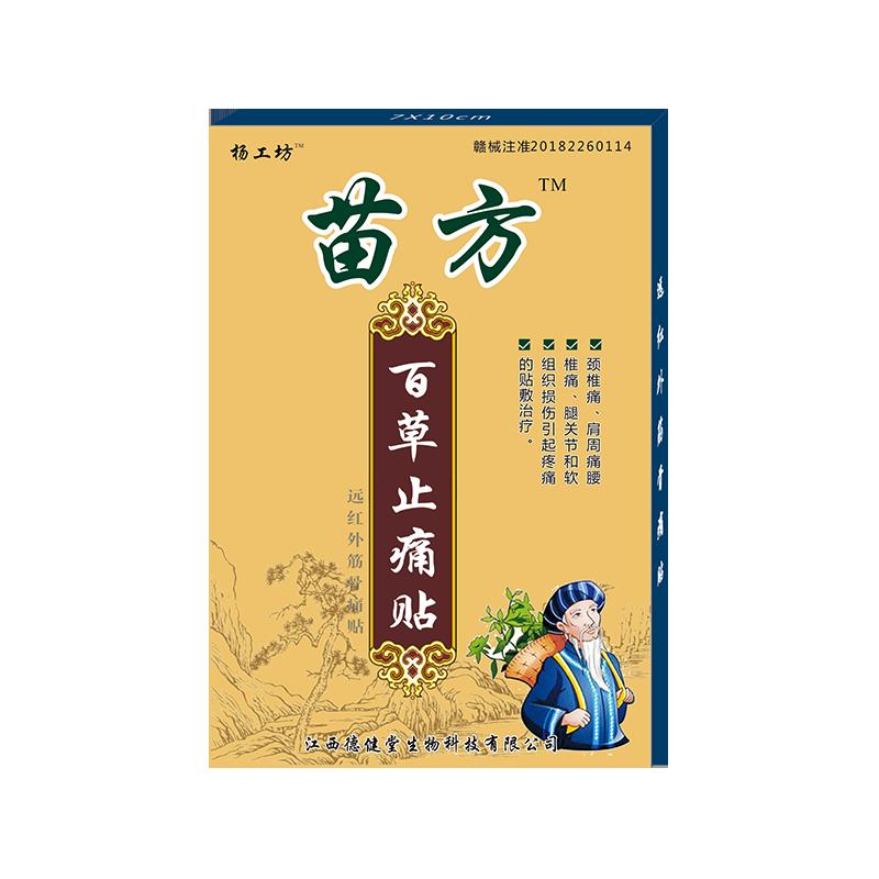 拍3盒9.9苗方百草远红外医用冷敷贴