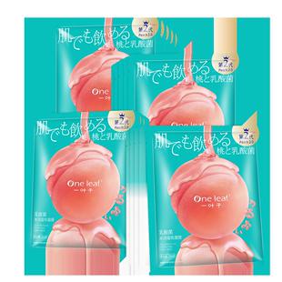 【双11预售】一叶子乳酸菌桃子面膜