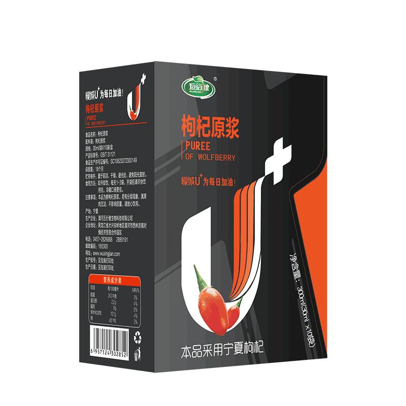 五行健枸杞原浆鲜榨营养果汁无添加宁夏正宗特级饮品滋补新鲜便携