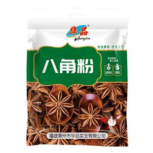 华品实业30g炖肉火锅特级八角粉