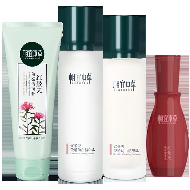 相宜本草红景天美白护肤品套装女补水保湿精华水乳洁面化妆品正品