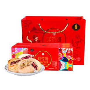 【拍2件】潘祥記玫瑰鮮花餅40枚禮盒