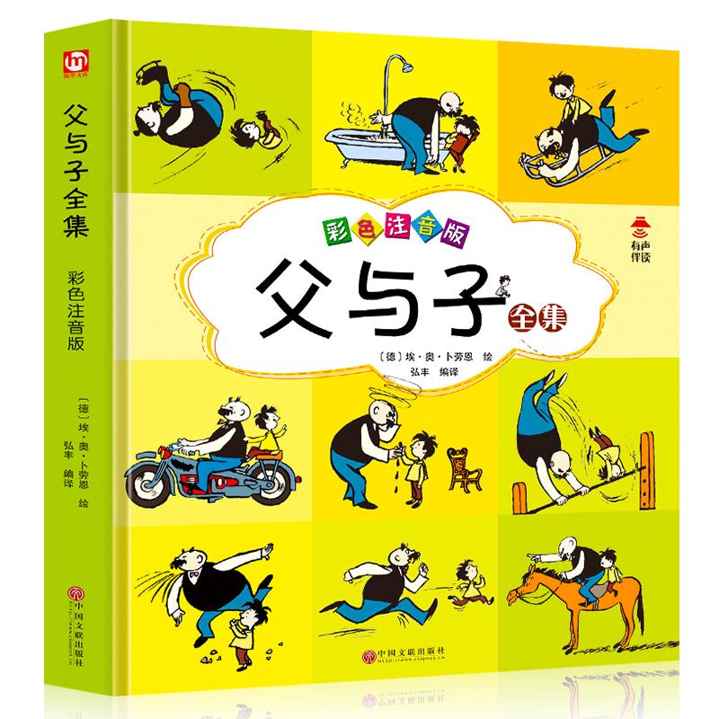【赠送音频】父与子全集正版注音漫画书籍 一二年级课外阅读物 小学生搞笑连环画小人书3-6-10-12岁少儿经典读物带拼音亲子故事书