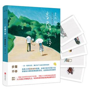 正版 步履不停 是枝裕和 書店 社會小説書籍