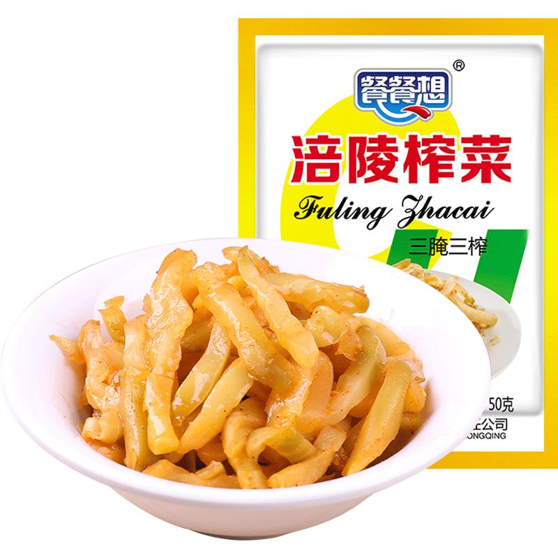 餐餐想重庆特产涪陵榨菜丝50g*20袋装手工即食咸菜清淡下饭腌制菜