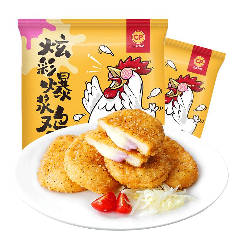 正大炫彩爆浆鸡排480g*2袋炸鸡夜宵零食网红炸鸡排
