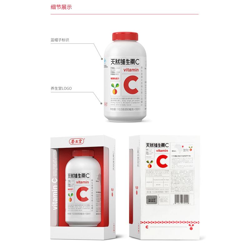 养生堂牌天然维生素C咀嚼片 850mg/片*130片增强免疫力VC