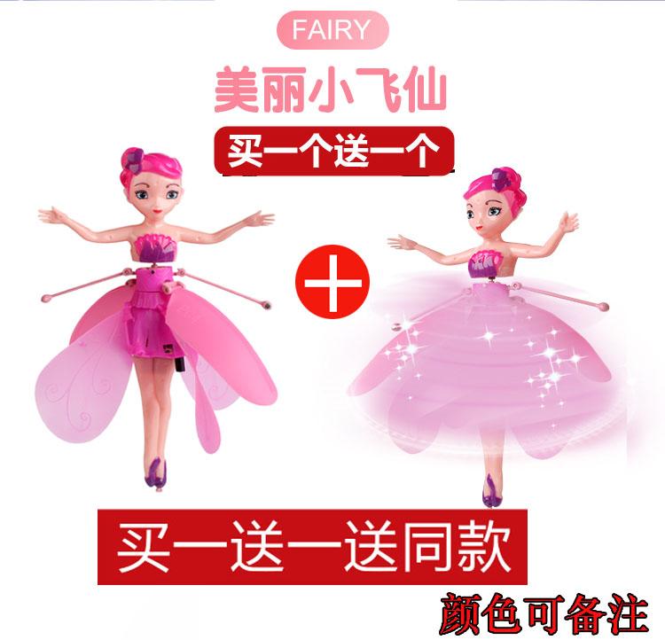 。会飞的小仙女感应飞行器儿童玩具