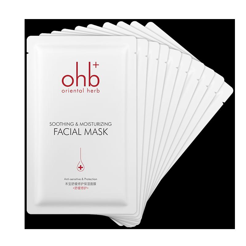ohb禾宝舒缓修护面膜女敏感肌专用
