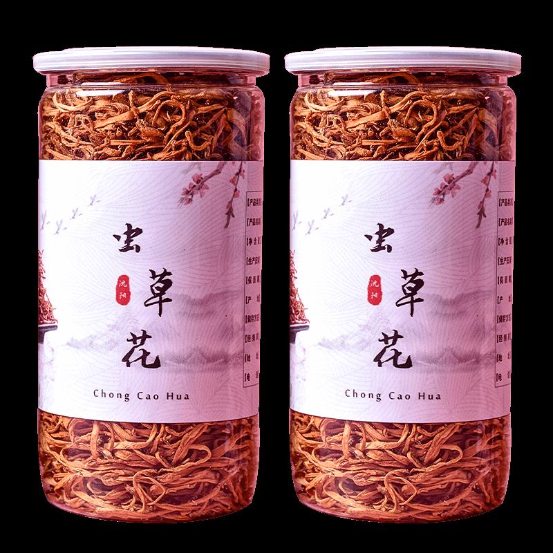 【买3送1】道地养生 虫草花200克孢子头北金虫蛹虫草孢子煲汤材料