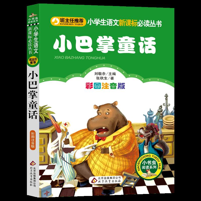 张秋生正版小巴掌童话故事书