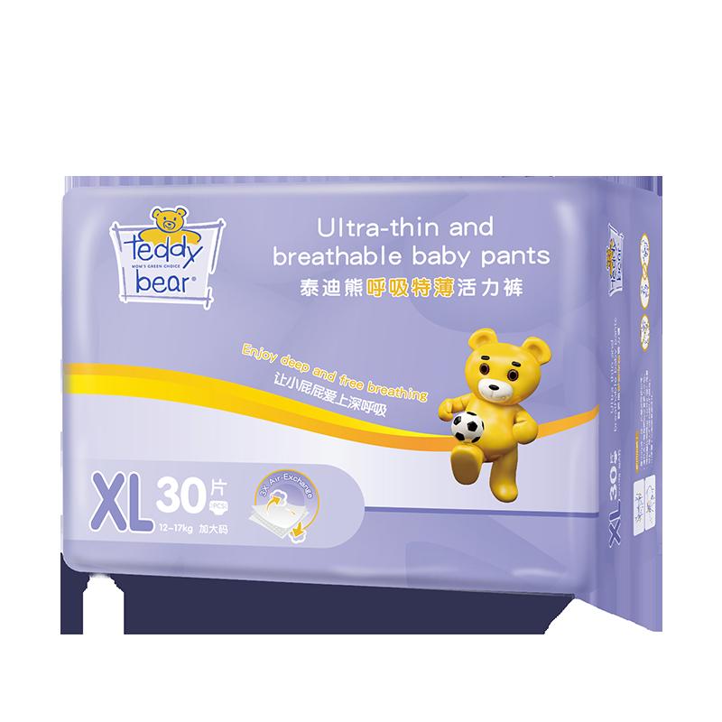泰迪熊特薄拉拉裤XL30片超薄透气婴儿干爽尿不湿夏季轻薄尿裤