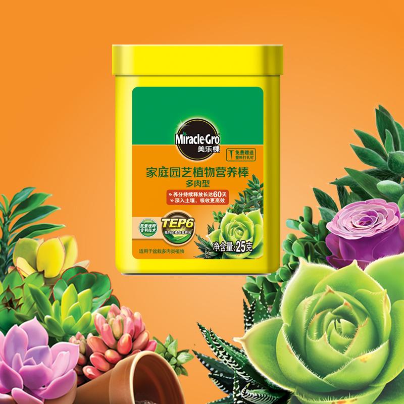 有机肥料花卉蔬果盆栽肥料多肉型 棒状缓释肥