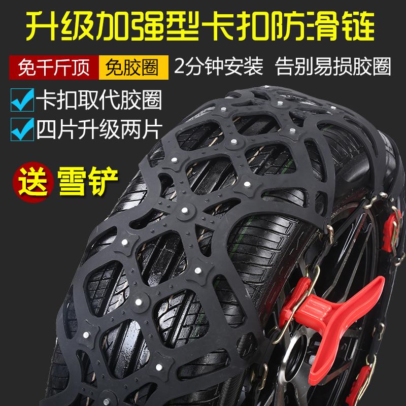 哈弗H1H2H5H6H7H8H9H2SH6C风骏5长城C30C50M4专用汽车轮胎防滑链1