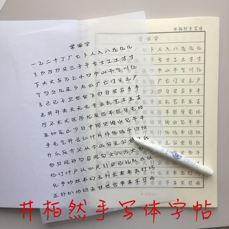 井宝井柏然明星手写字体字帖楷书成人行书钢笔大学女生硬笔练字帖