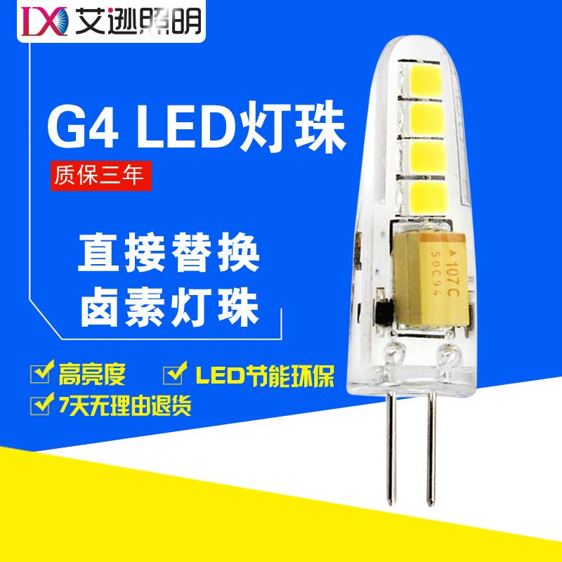 G4细脚led灯珠 高亮12V低压LED灯珠 插脚2W水晶灯插泡led小灯泡