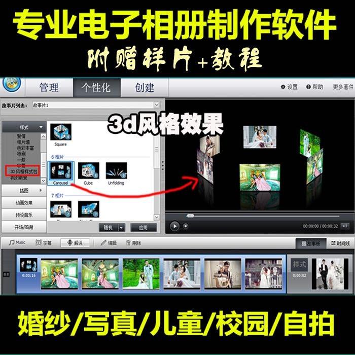 绿色电子相册制作软件无需注册码婚礼动感影集MTV数码相册大师