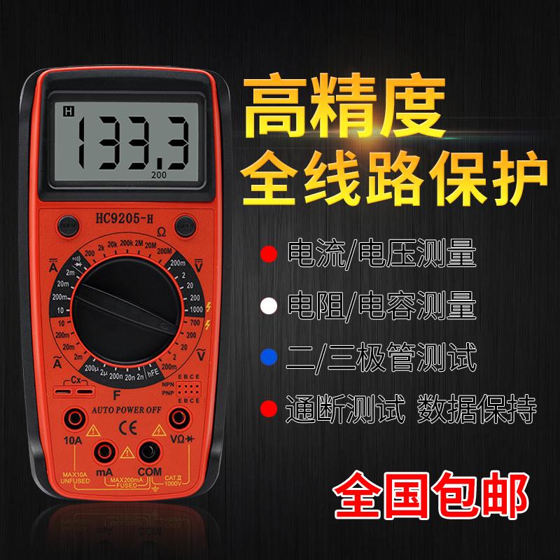 全新包邮鸿昌DT9205N数字显示万用表 LED大显示 防震 特价促销