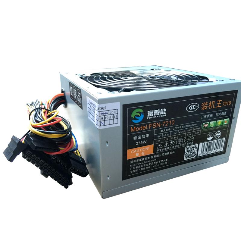 电脑主机箱电源台式机电脑电源460W支持多核静音电源