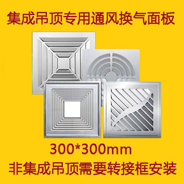 集成吊顶面板铝合金面罩进出风口外罩子空调进出风口外换气扇配件