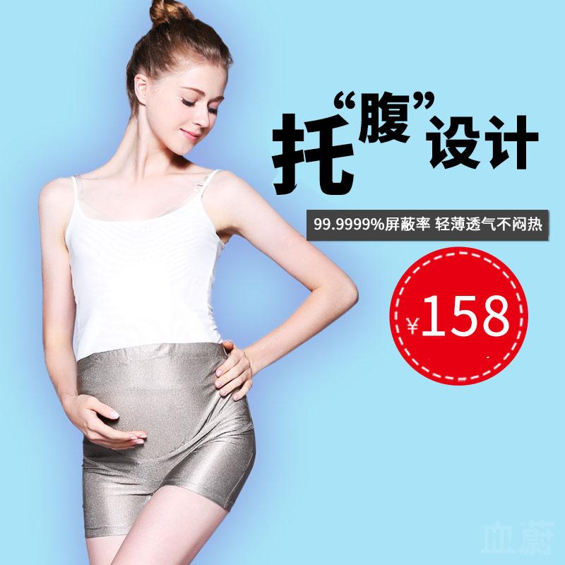 Износ радиационного серебра высокая Талия поддержки брюшной шорты женщина беременной радиационной защиты регулируемых беременных женщин нижнее белье волокна