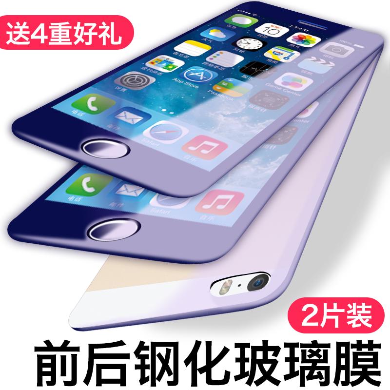 苹果5s钢化膜全屏覆盖 全包边se加送手机壳iphone5s前后抗蓝光 彩
