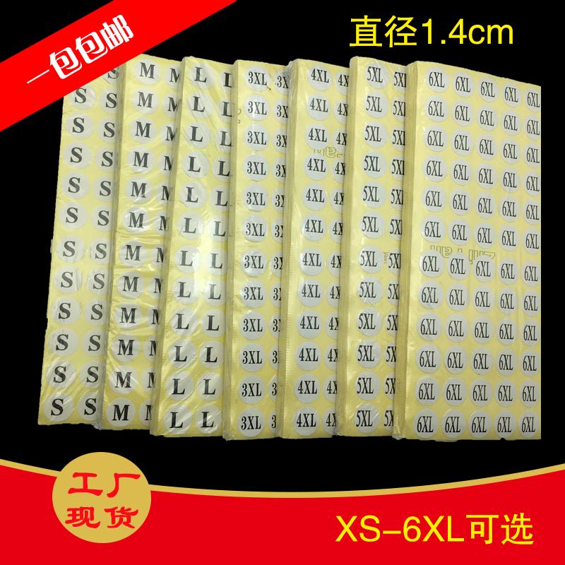 促销尺码标不干胶贴纸标签服装号码大小现货XS-6XL圆形包邮定制做