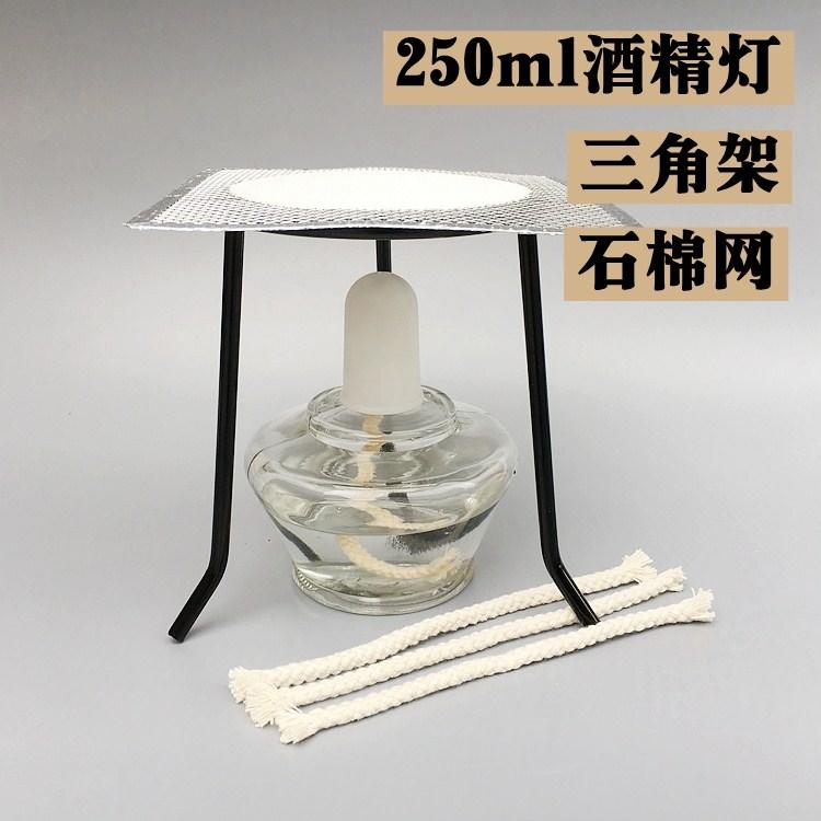 玻璃烧杯灯芯酒精灯灯芯杯酒精灯套装做实验石棉网棉简约三脚架全