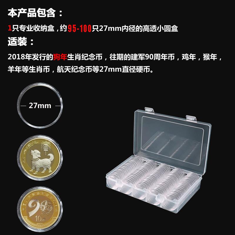 10元狗年生肖纪念币保护盒建军90钱币盒鸡年硬币收纳盒27mm小圆盒
