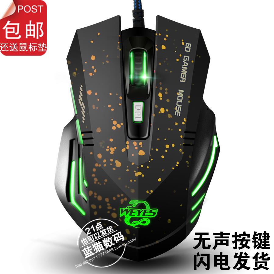 午夜蛇游戏鼠标 宏编程有线静音lol cfdota2台式电竞笔记本大手鼠