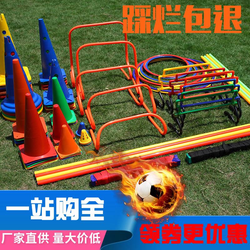 障筒足球训练器材绕杆健身辅助锥形轮滑桩体能环圈环学车软盘跳梯