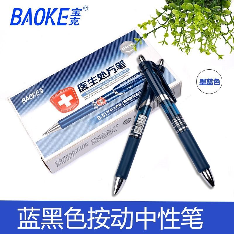 包邮宝克PC198按动型墨蓝水笔 蓝黑中性笔签字笔医生处方笔0.5mm