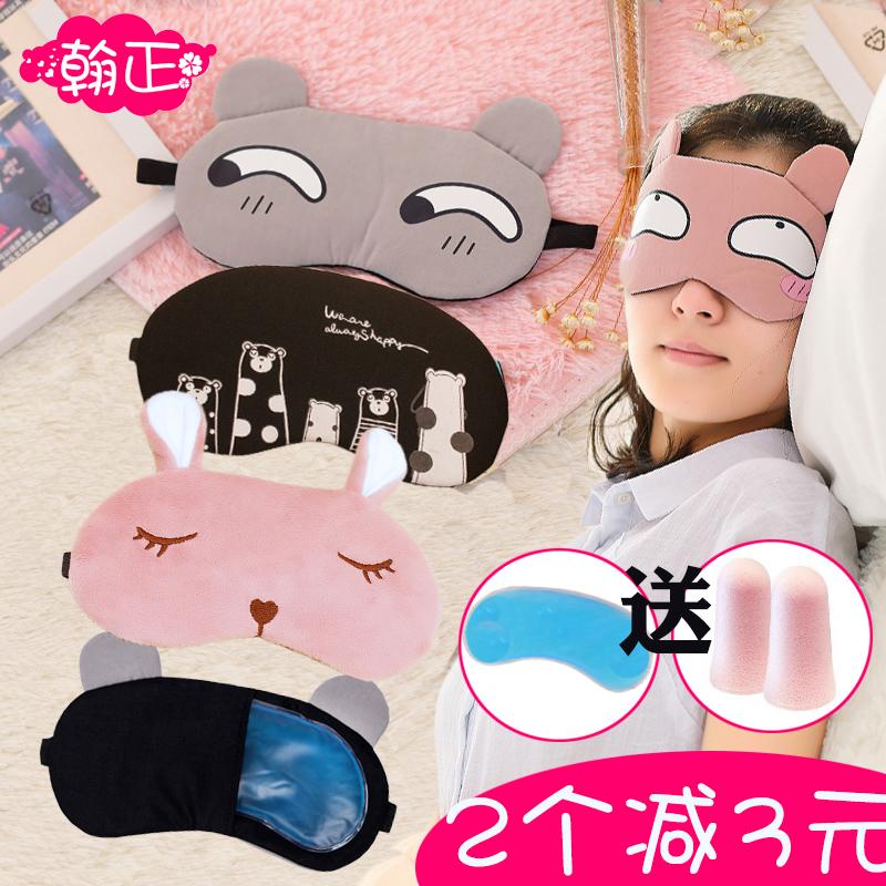 翰正眼罩卡通冰袋可爱遮光睡觉女耳塞男午休透气冷热敷护眼送睡眠