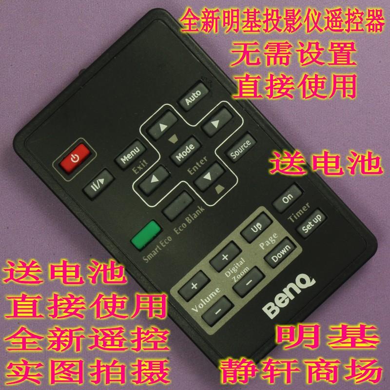 上新包邮全新明基投影仪遥控器MP515 MP512 MP725X MP721 MX615 M