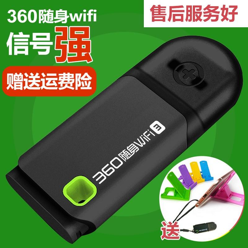 便携式智能宽带360携带电脑热点随身查电脑获信号强上网随身WiFi